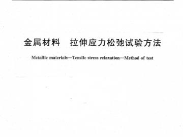 GB/T 10120-2013金属材料 拉伸应力松弛试验方法 自2014年5月1日实施