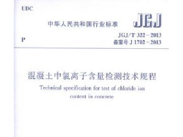 JGJ/T 322-2013 混凝土中氯离子含量检测技术规程 2014年6月1日实施