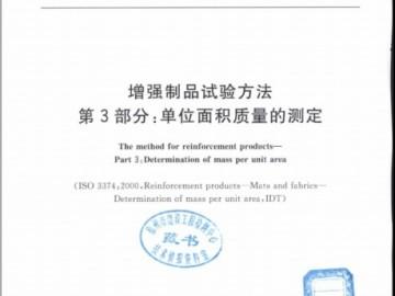 GB/T 9914.3-2013 增强制品试验方法 第3部分:单位面积质量的测定 2014年8月1日实施