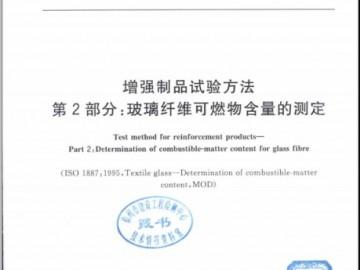 GB/T 9914.2-2013 增强制品试验方法 第2部分:玻璃纤维可燃物含量的测定 2014年8月1日实施
