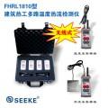建筑热工多路温度热流检测仪FHRL1810
