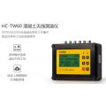 HC-TW60 建筑测温仪 大体积混凝土测温仪 多点测温