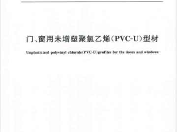 GB∕T 8814-2017 门、窗用未增塑聚氯乙烯(PVC-U)型材  2018-05-01实施
