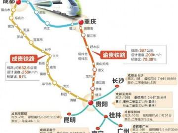 渝贵铁路1月25日正式开通运营