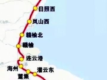青连铁路与连盐铁路合并 全线计划2018年底通车