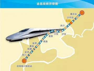 渝昆高铁通过审批 年内有望开建